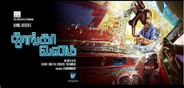Thoongavanam Movie