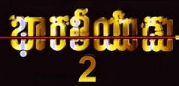 Bharateeyudu 2 movie Cast