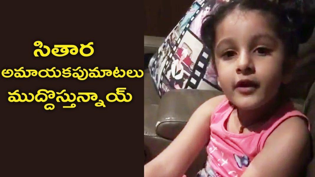 Mahesh Babu Daughter Sitara Takes Social Media by Storm