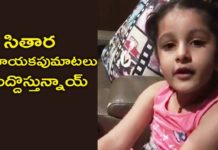Mahesh Babu Daughter Sitara Takes Social Media by Storm